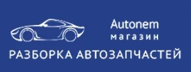 Авторазбор Автонем
